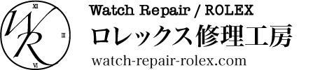 ロレックス(ROLEX)の修理、オーバーホール、メンテナンスは株式会社修理工房にお任せください